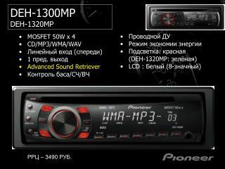 DEH-1300MP DEH-1320MP