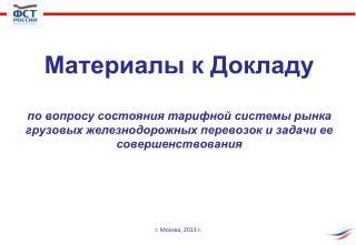 г. Москва, 2013 г.