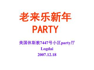 ????? PARTY