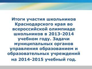 Всероссийская олимпиада  школьников и региональные олимпиады