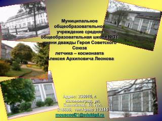 Адрес: 236010, г. Калининград, ул. Бассейная, 40, тел. 216609,  тел./факс 213245