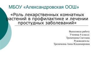 МБОУ «Александровская ООШ»