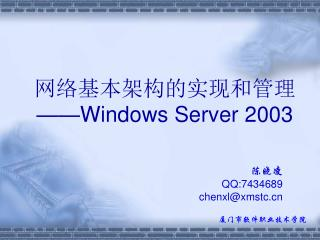 ???????????? ��Windows Server 2003