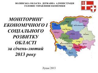 Луцьк 2013