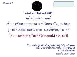 Wisdom Thailand 2015 เครือข่ายเชิงกลยุทธ์ เพื่อการพัฒนาบุคลากรอาจารย์ในสถาบันอุดมศึกษา