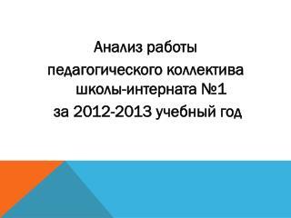 Анализ работы  педагогического коллектива школы-интерната №1 за  2012-2013  учебный год