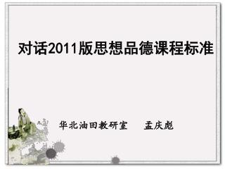 对话 2011 版思想品德课程标准 华北油田教研室   孟庆彪