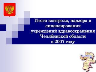Основные направления деятельности Управления Росздравнадзора в 2007 году