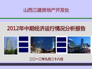 2012年中期经济运行情况分析报告