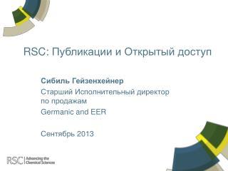 RSC:  Публикации и Открытый доступ
