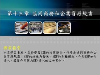 第十三章 協同商務和企業資源規畫