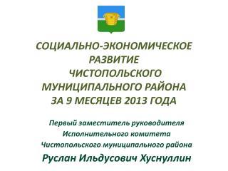 СОЦИАЛЬНО-ЭКОНОМИЧЕСКОЕ  РАЗВИТИЕ  ЧИСТОПОЛЬСКОГО  МУНИЦИПАЛЬНОГО РАЙОНА  ЗА 9 МЕСЯЦЕВ 2013 ГОДА