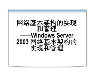 ???????????? ��Windows Server 2003 ????????????