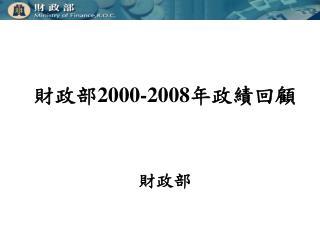 ??? 2000-2008 ?????