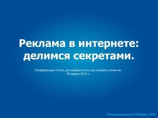 Реклама в интернете: делимся секретами.