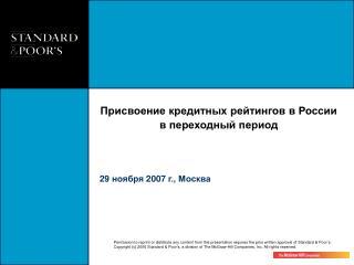 Присвоение кредитных рейтингов в России в переходный период
