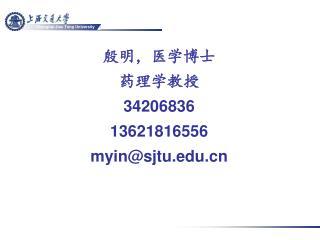 殷明,医学博士 药理学教授 34206836 13621816556 myin@sjtu