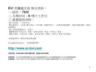 BVI 英屬處女島 相关资料: 一.报价:7800 二.办理时间:8-15个工作日 三.需要提供资料:   A公司名称:(可有中文)