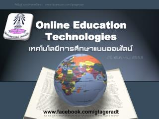 Online Education Technologies