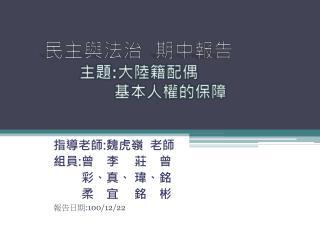 民主與法治  期中報告 主題 : 大陸籍配偶              基本人權的保障