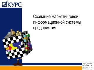curs.ru info@curs.ru (495)780-50-90