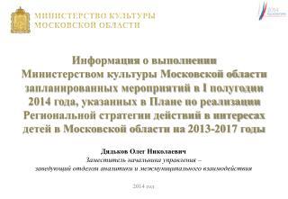 Дядьков Олег Николаевич Заместитель начальника управления –
