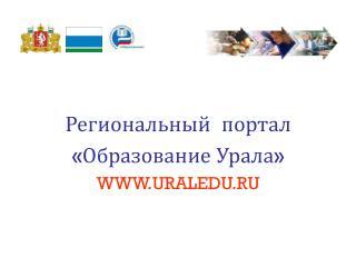 Региональный  портал  «Образование Урала» WWW.URALEDU.RU
