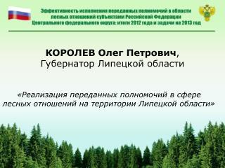 КОРОЛЕВ Олег Петрович , Губернатор Липецкой области