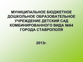 Публичный отчет о деятельности  МБДОУ д/с №64 за 2012-2013 учебный год