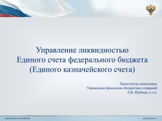 Управление ликвидностью Единого счета федерального бюджета (Единого казначейского счета)