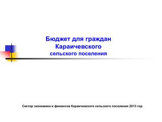 Бюджет для граждан Караичевского сельского поселения