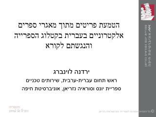 הטמעת פריטים מתוך מאגרי ספרים אלקטרוניים בעברית בקטלוג הספרייה והנגשתם לקורא