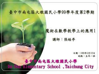臺中市南屯區大墩國民小學 Da-Dun Elementary School ,Taichung City
