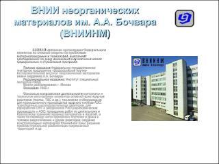 ВНИИ неорганических материалов им. А.А. Бочвара (ВНИИНМ)
