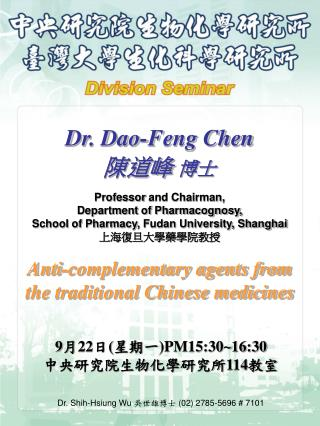 Dr. Dao-Feng Chen 陳道峰  博士 Professor and Chairman, Department of Pharmacognosy,