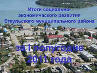 Итоги социально- экономического развития  Еткульского муниципального района  за  I  полугодие