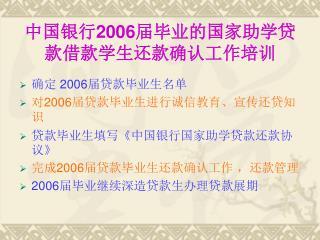中国银行 2006 届毕业的国家助学贷款借款学生还款确认工作培训