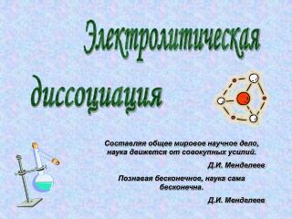 Составляя общее мировое научное дело, наука движется от совокупных усилий. Д.И. Менделеев