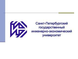 Санкт-Петербургский государственный инженерно-экономический университет