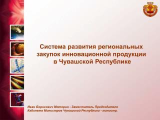 Система развития региональных  закупок инновационной продукции  в Чувашской Республике