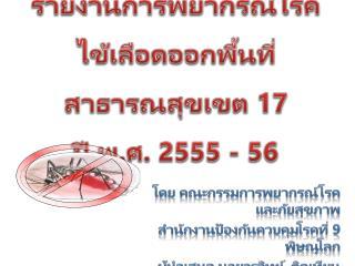 รายงานการพยากรณ์โรค ไข้เลือดออกพื้นที่สาธารณสุขเขต  17 ปี พ.ศ.  2555 - 56