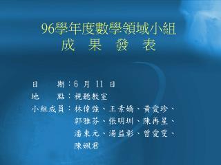 96 學年度數學領域小組 成 果 發 表