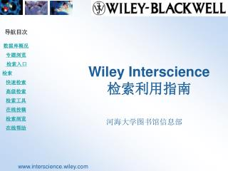 Wiley  Interscience 检索利用指南