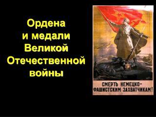 Ордена  и медали  Великой  Отечественной  войны