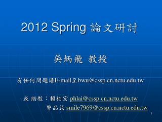 2012 Spring  ? ???