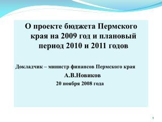 О проекте бюджета Пермского края на 2009 год и плановый период 2010 и 2011 годов