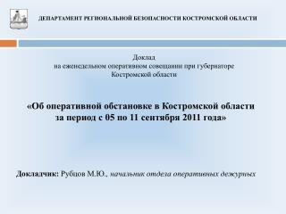 «Об оперативной обстановке в Костромской области за период с 05 по 11 сентября 2011 года»