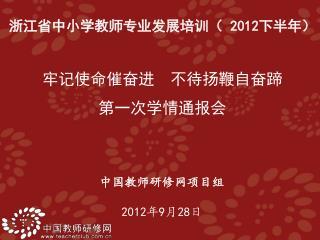 中国教师研修网项目组  2012 年 9 月 28 日