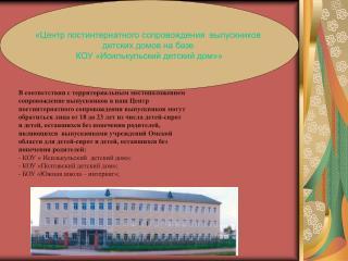 «Центр постинтернатного сопровождения  выпускников