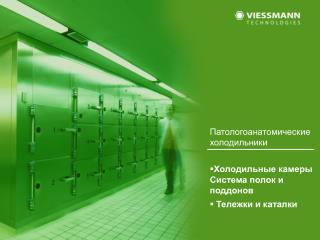 Патологоанатомические  холодильники Холодильные камеры Система полок и поддонов Тележки и каталки